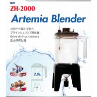 ZH-2000 Professional 2 litre Brine Shrimp / Artemia Hatcher
